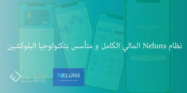 نظام Neluns المالي الكامل و متأسس بتكنولوجيا البلوكشين