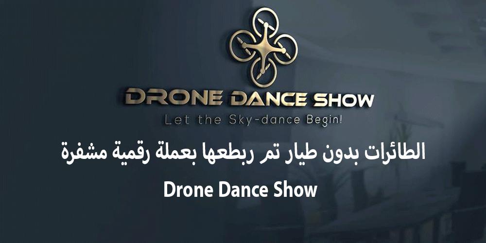 الطائرات بدون طيار تم ربطعها بعملة رقمية مشفرة - Drone Dance Show