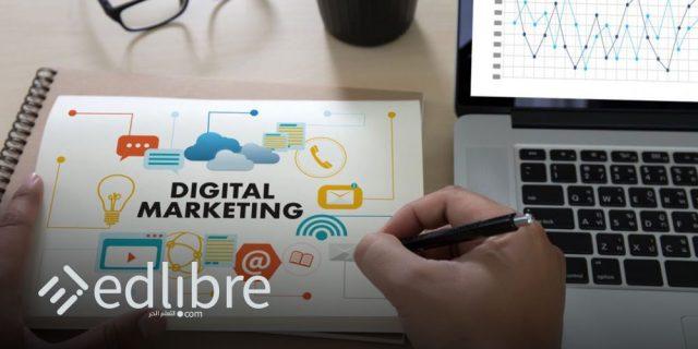 تعلم أساسيات التسويق الرقمي