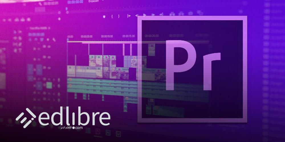 المونتاج باستخدام Adobe Premiere Pro CC