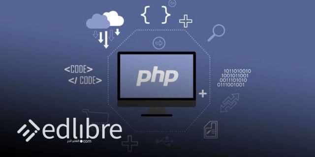 دورة تعليمية في PHP