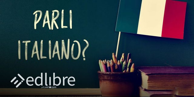 كتب تعلم اللغة الإيطالية مجانية