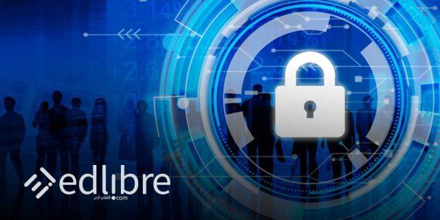 الأمن السيبراني Cyber Security