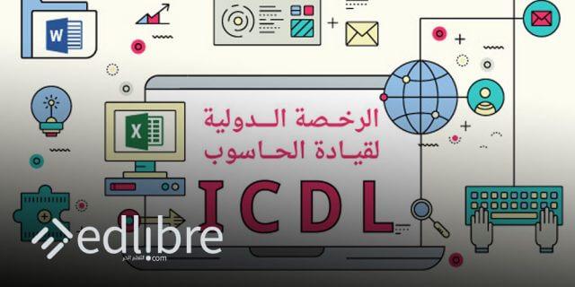 شهادة معتمدة في ICDL