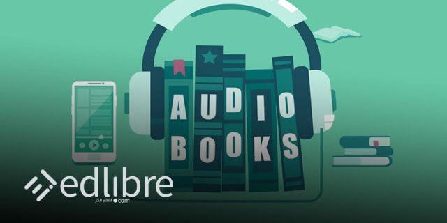 أشهر المواقع العربية للكتب الصوتية
