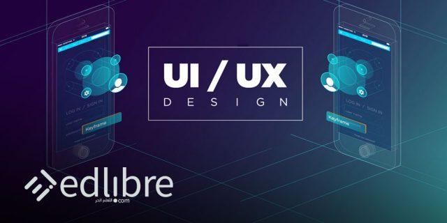 تعلم تصميم UI/UX design