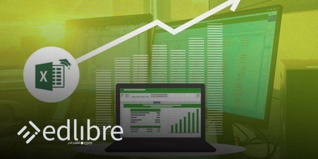 دورات تعليمية مجانية في إكسل Excel