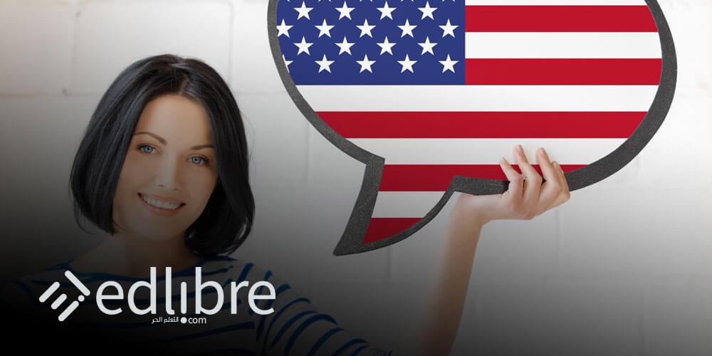 كورس لإتقان اللهجة الأمريكية في شهر