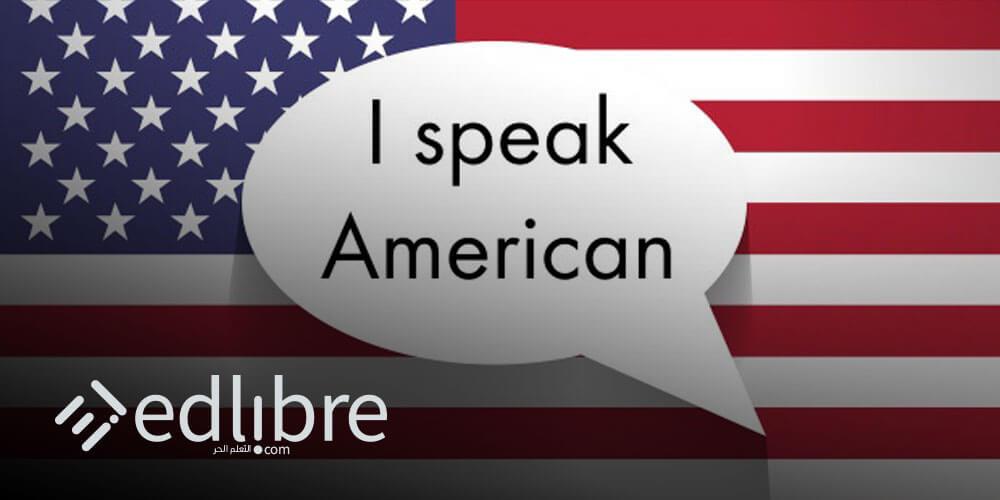 اتقان واحتراف اللهجة الأمريكية