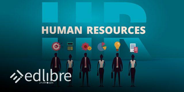 دورة مجانية في موارد بشرية HR