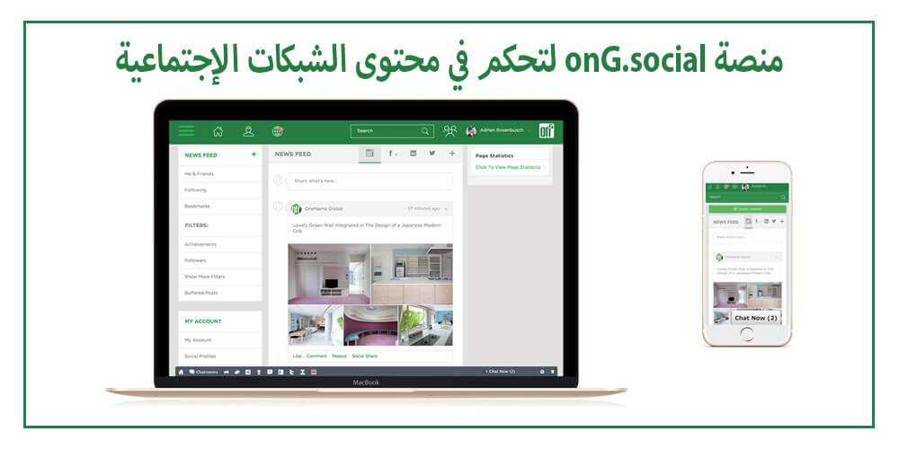 منصة onG.social لتحكم في محتوى الشبكات الإجتماعية