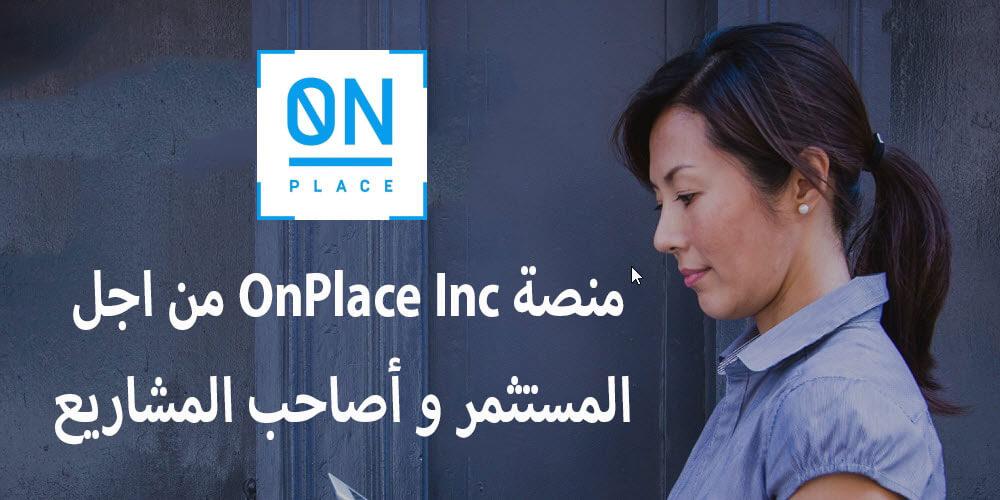 منصة OnPlace Inc من اجل المستثمر و أصاحب المشاريع
