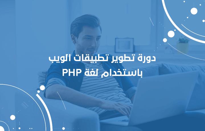 دورة تطوير تطبيقات الويب باستخدام لغة PHP