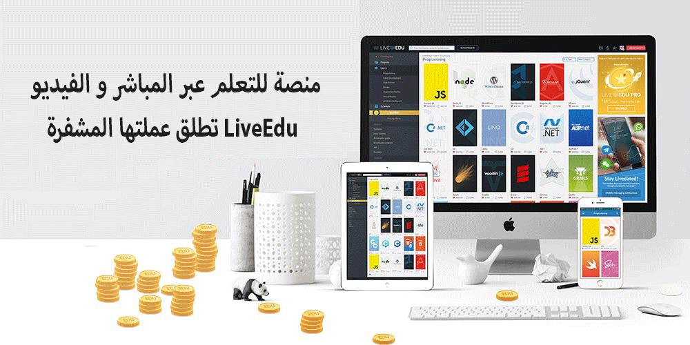 منصة للتعلم عبر المباشر و الفيديو LiveEdu تطلق عملتها المشفرة