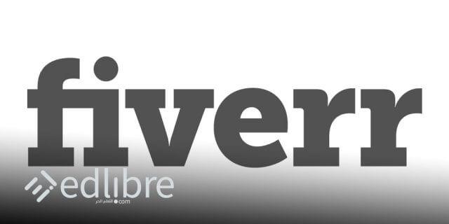 بدأ العمل الحر عبر فايفر Fiverr