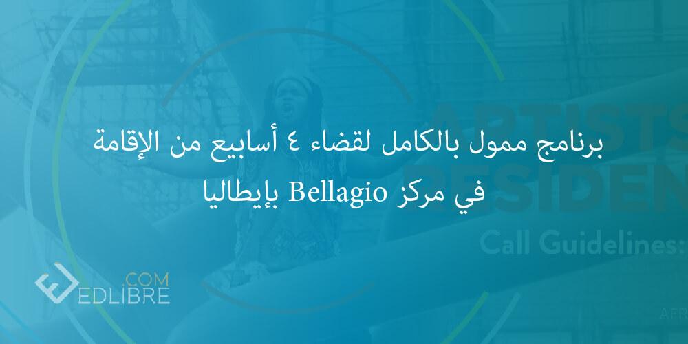 برنامجBellagio ممول بالكامل لقضاءإقامة فى إيطاليا
