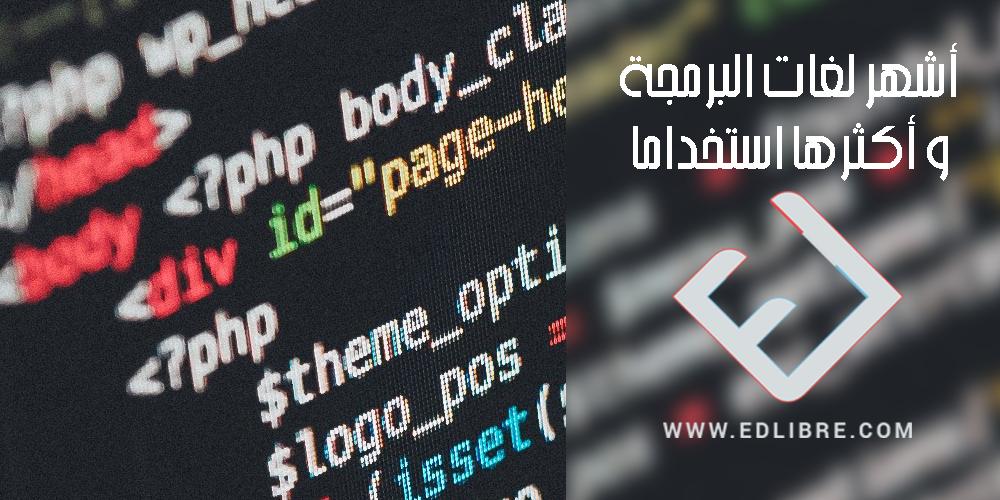 أشهر لغات البرمجة و أكثرها استخداما