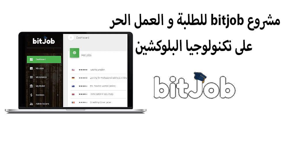 مشروع bitjob للطلاب و العمل الحر على تكنولوجيا البلوكشين