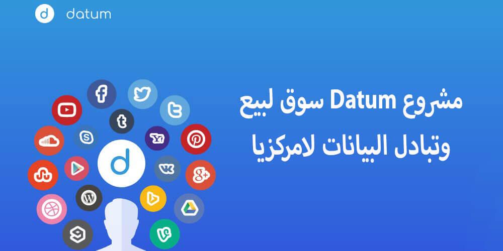 مشروع Datum سوق لبيع وتبادل البيانات لامركزيا