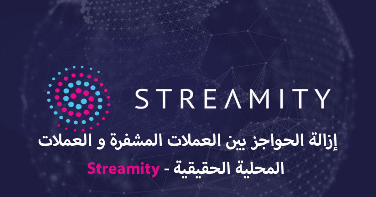 إزالة الحواجز بين العملات المشفرة و العملات المحلية الحقيقية - Streamity
