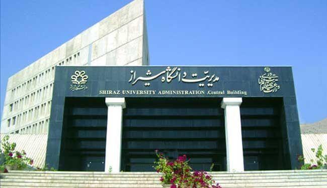 برنامج المنح الدراسية الجامعية لطلاب البكالوريوس الدوليين مقدم من جامعة شيراز