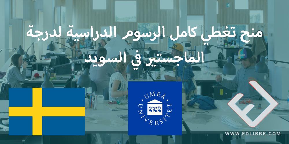 منح تغطي كامل الرسوم الدراسية لدرجة الماجستير في السويد