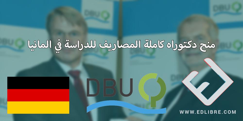 منح دكتوراه كاملة المصاريف للدراسة في المانيا