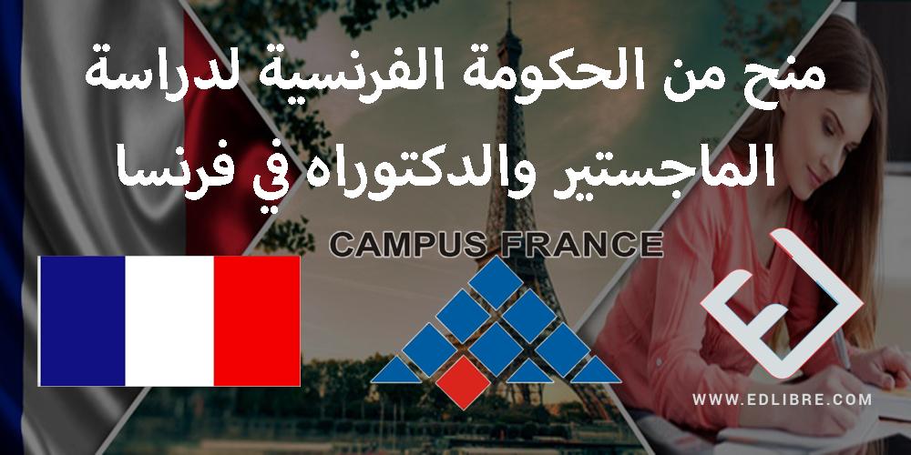 منح من الحكومة الفرنسية لدراسة الماجستير والدكتوراه في فرنسا
