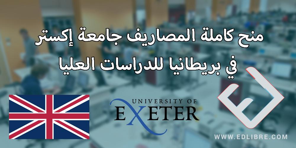 منح كاملة المصاريف جامعة إكستر في بريطانيا للدراسات العليا