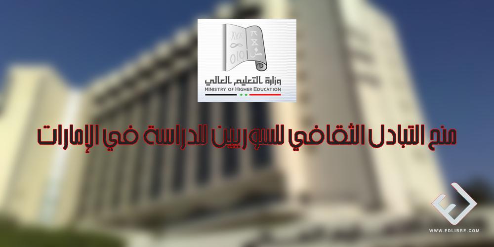 منح التبادل الثقافي للسوريين للدراسة في الإمارات
