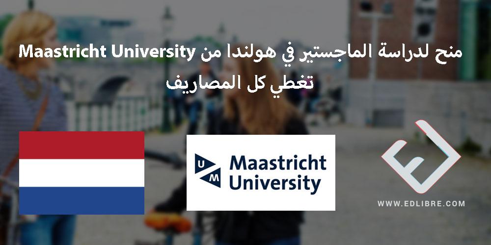 منح لدراسة الماجستير في هولندا من Maastricht University تغطي كل المصاريف