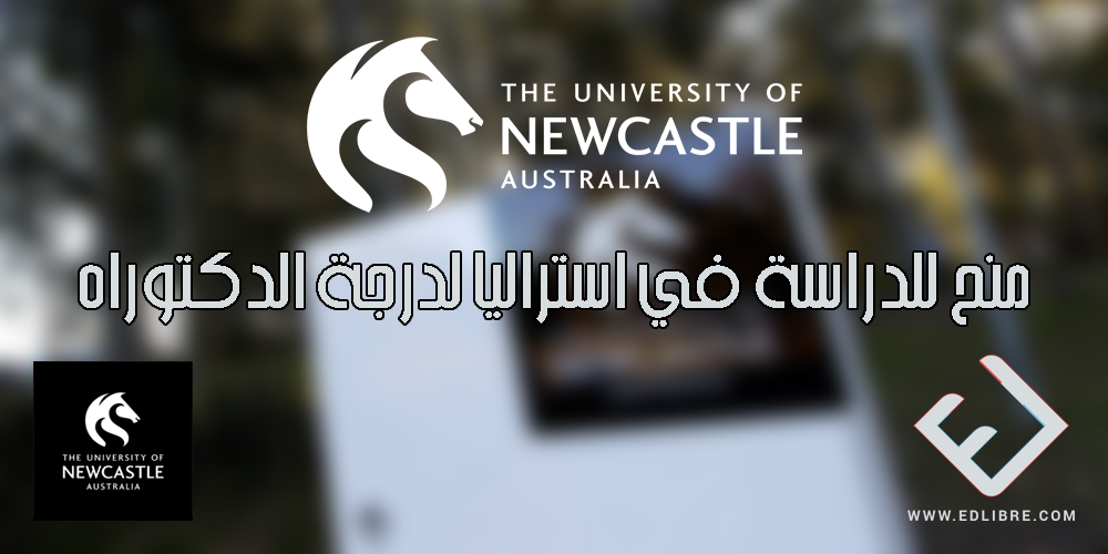 منح للدراسة في استراليا لدرجة الدكتوراه