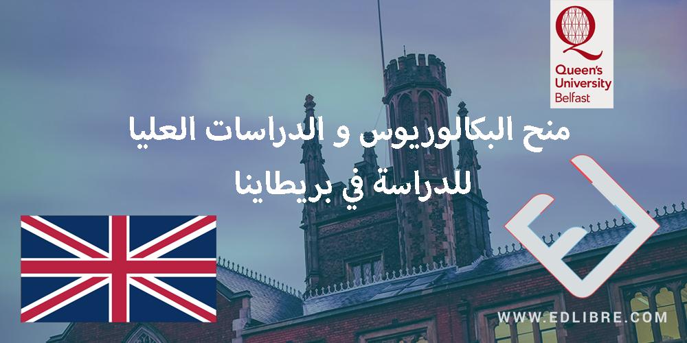 منح البكالوريوس و الدراسات العليا للدراسة في بريطاينا