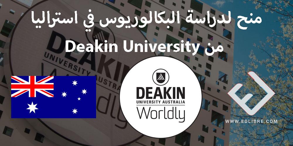 منح لدراسة البكالوريوس في استراليا من Deakin University