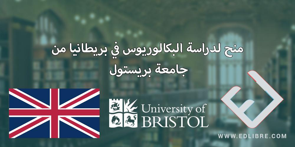 منح لدراسة البكالوريوس في بريطانيا من جامعة بريستول