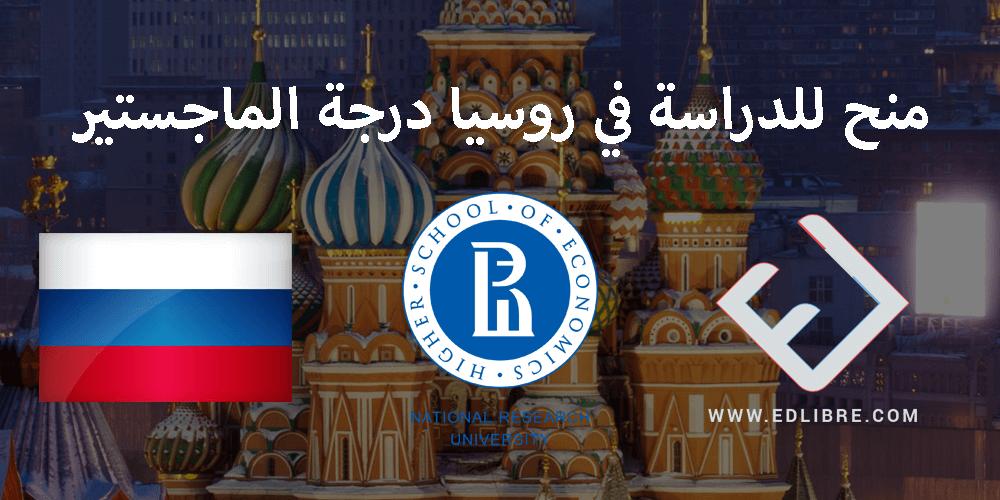 منح للدراسة في روسيا درجة الماجستير