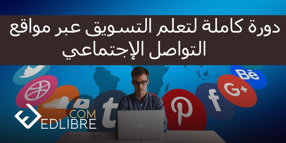 دورة كاملة لتعلم التسويق عبر مواقع التواصل الإجتماعي