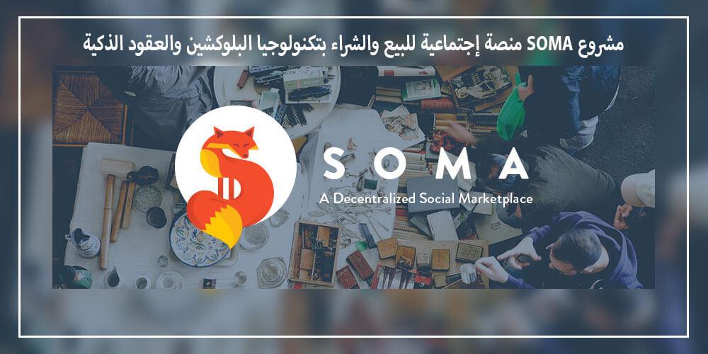 مشروع SOMA منصة إجتماعية للبيع والشراء
