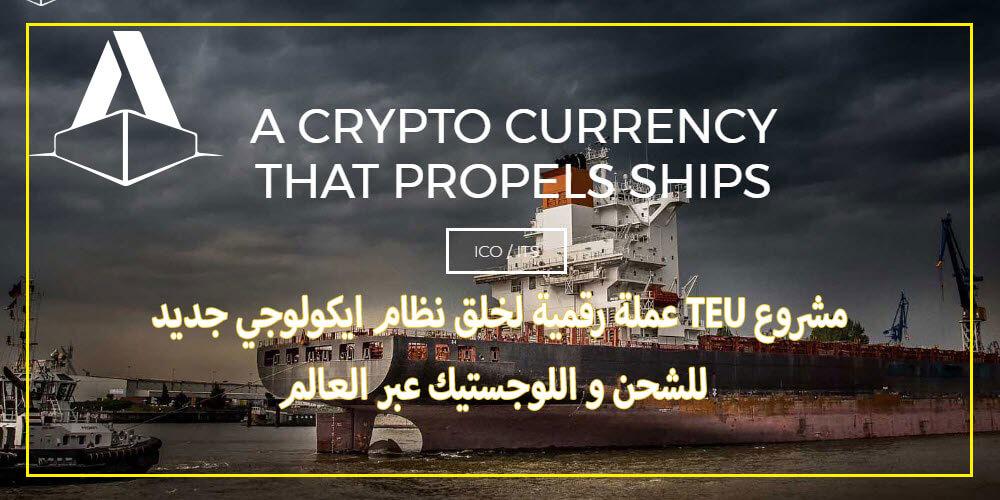 مشروع TEU عملة رقمية لخلق نظام ايكولوجي جديد للشحن و اللوجستيك عبر العالم