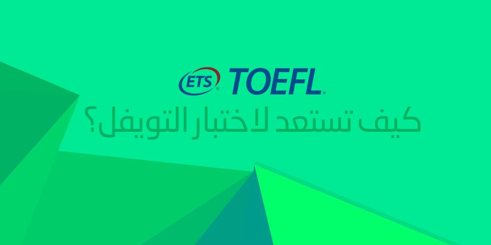 كيف استعد جيدا لاختبار التويفل Toefl
