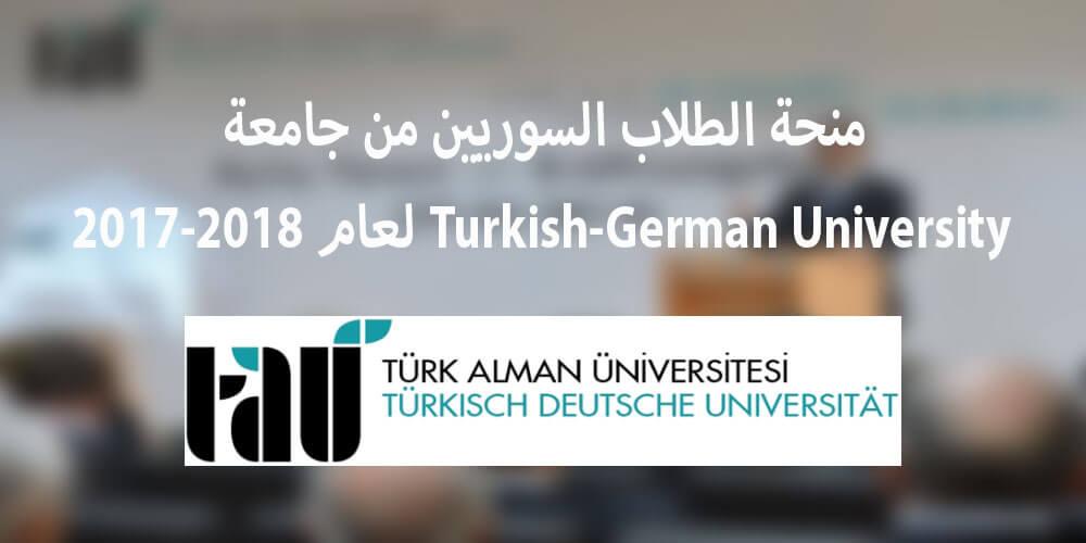 منحة الطلاب السوريين من جامعة Turkish-German University لعام 2018-2017