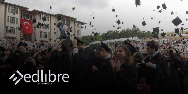 الجامعات و الكليات التركية