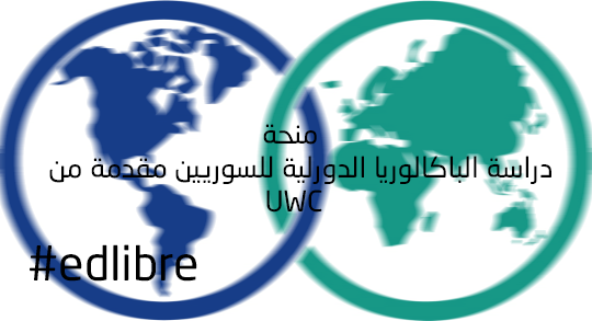 uwc application
