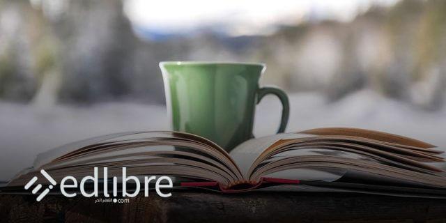 كتب عربية مهمة لتطوير الذات