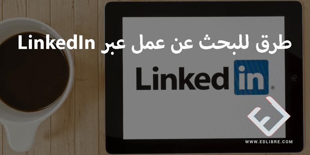 طرق للبحث عن عمل عبر LinkedIn
