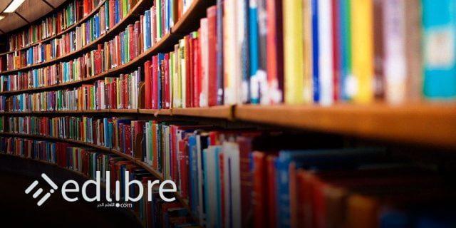 أفضل المواقع لتحميل الكتب الالكترونية E-books