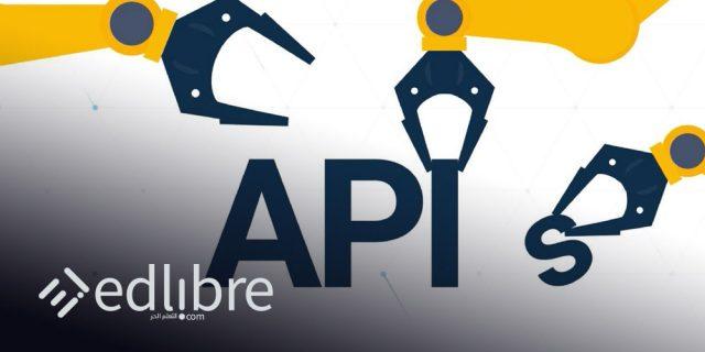 ماذا نعني ب واجهة برمجة التطبيقات API – شرح سريع
