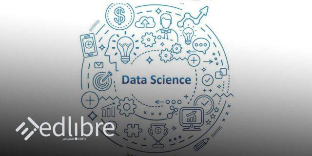 علم البيانات Data Science