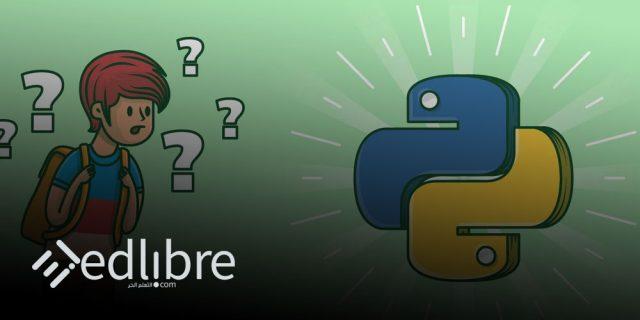 ما هي لغة البرمجة بايثون Python